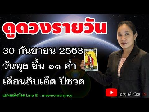 ตรวจดูดวงวันนี้ วันพุธที่ 30 กันยายน 2563 ดวงตามวันเกิด วันไหนเงินปังสุด